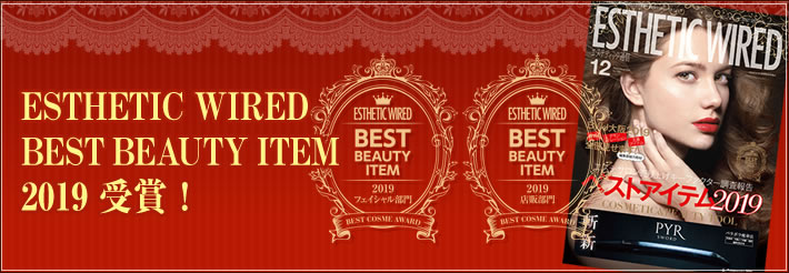 ESTHETIC WIRED BEST BEAUTY ITEM2019 受賞!